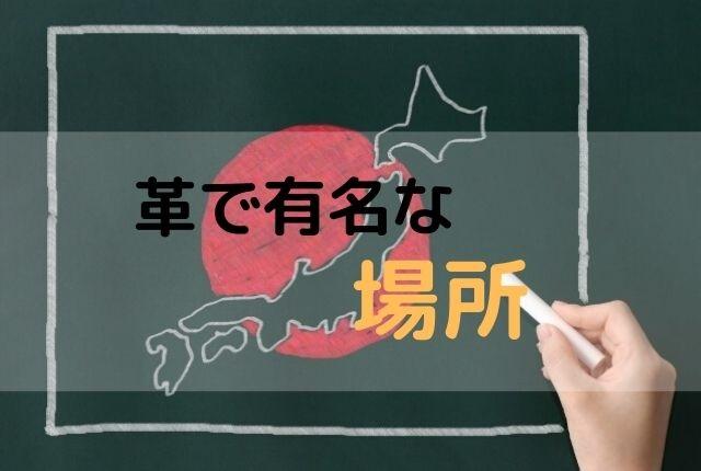 日本の皮革の生産地の表紙写真