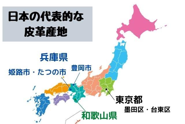 日本の皮革産地の地図
