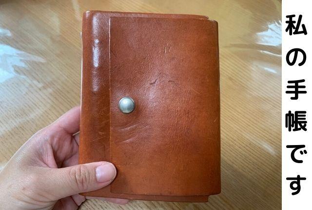 使い古した革の手帳カバー