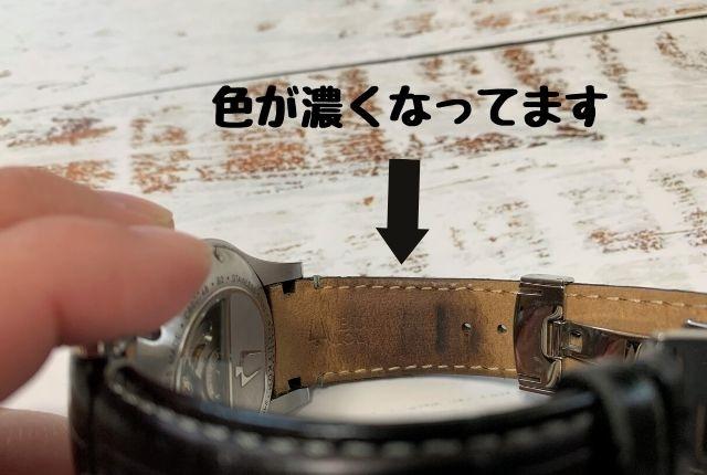 内側が変色した時計革ベルト