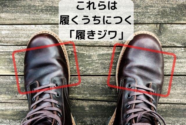 履きジワのついた靴