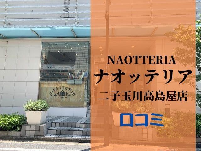 ナオッテリア二子玉川高島屋店の口コミ