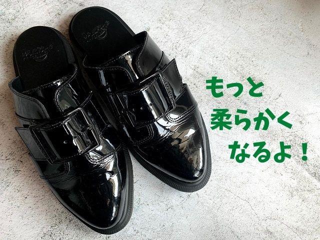 エナメル靴を柔らかくする方法がある!コレを塗るだけでOK