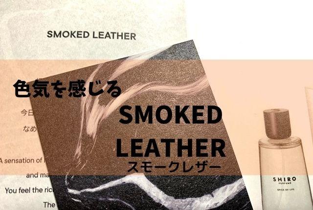 SHIROの香水 スモークレザー