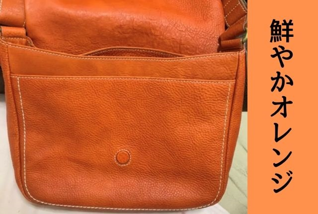 土屋鞄 限定色オレンジ