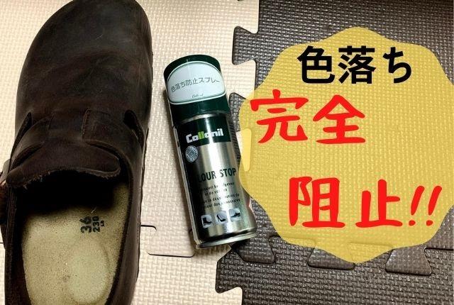 靴の先端部までコロニル「カラーストップ」を塗布する裏ワザ